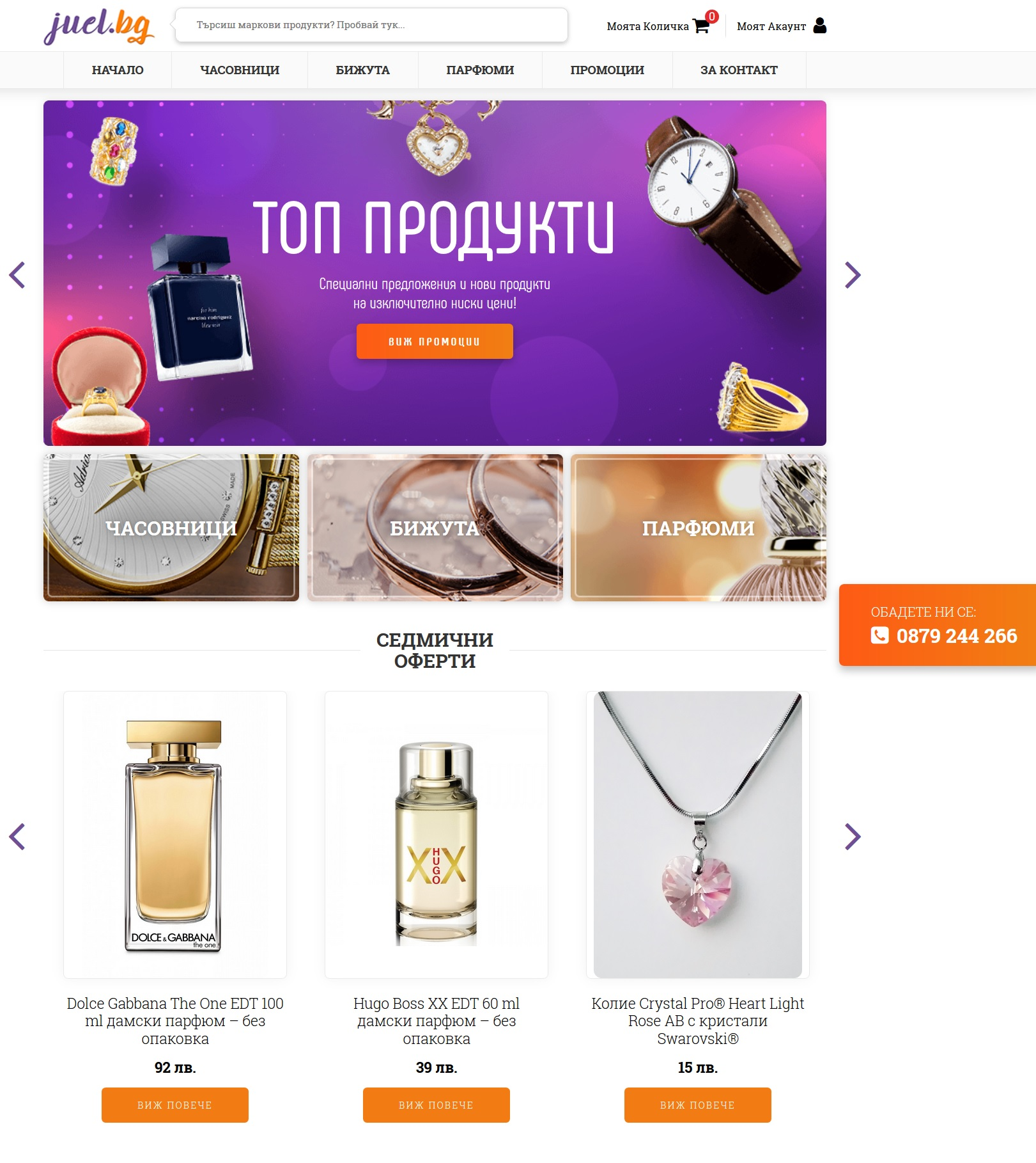 Juel.bg – Online shop for fragrances, watches and jewellery
